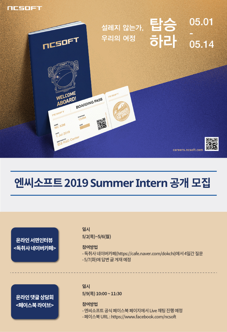 엔씨소프트 2019 Summer Intern 공개 모집